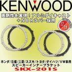 ケンウッド/KENWOOD 16cm/17cmスピーカー用スピーカーインナーブラケット SKX-201S