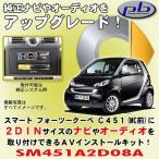 ピービー/pb製 スマート/Smart フォーツークーペ (C451型 MC前モデル)用オーディオ/ナビゲーション取付キット SM451A2D08A