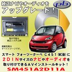 ピービー/pb製 スマート/Smart フォーツークーペ (C451型 MC後モデル)用オーディオ/ナビゲーション取付キット SM451A2D11A