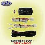 ピービー/pb製 車速信号変換アダプター SPC-A02