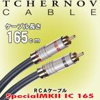 チェルノフオーディオ/Tchernov Audio 車載用高音質RCAインターコネクトケーブル SPECIAL MKII IC165 ケーブル長さ 165cm