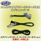 ピービー/pb製 ステアリングリモート コントローラーオプション SRC-HL3