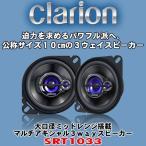 クラリオン/CLARION 10cmマルチアキシャル(多軸) 3wayスピーカーシステム SRT1033