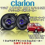 クラリオン/CLARION マツダ AZワゴン MD12S/MD22S型 ダッシュボード取付用 10cmマルチアキシャル/多軸 3wayスピーカーシステム SRT1033