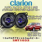 クラリオン/CLARION スズキ スイフト HT51S型 ダッシュボード/リアピラー取付用 10cmマルチアキシャル/多軸 3wayスピーカーシステム SRT1033