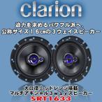 クラリオン/CLARION 16cmマルチアキシャル(多軸) 3wayスピーカーシステム SRT1633