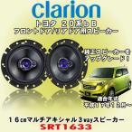 クラリオン/CLARION トヨタ 20系bB フロントドア/リアドア取付用 16cmマルチアキシャル/多軸 3wayスピーカーシステム SRT1633