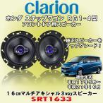 クラリオン/CLARION ホンダ ステップワゴン RG1/RG2/RG3/RG4型 フロントドア取付用 16cmマルチアキシャル/多軸 3wayスピーカーシステム SRT1633