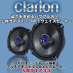 クラリオン/CLARION 17cmマルチアキシャル(多軸) 3wayスピーカーシステム SRT1733