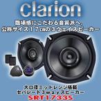 クラリオン/CLARION 17cmセパレート 3wayスピーカーシステム SRT1733S