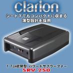 クラリオン/CLARION 17cm密閉型 薄型パワードサブウーファー SRV250