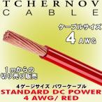 チェルノフオーディオ/Tchernov Audio 車載用4AWG/4ゲージサイズ パワーケーブル STANDARD DC POWER 4AWG-RED 1mからの切り売り販売