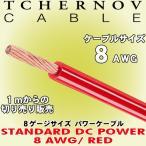 チェルノフオーディオ/Tchernov Audio 車載用8AWG/8ゲージサイズ パワーケーブル STANDARD DC POWER 8AWG-RED 1mからの切り売り販売