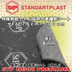 エスティピー/StP STANDARTPLAST 断熱/遮音/吸音シート STP NG08 Premium サイズ:750mm×1,000mm×厚さ8mm 4枚入り