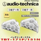オーディオテクニカ/ audio-technica D端子+/-側用バッテリーターミナル TBT-171PとTBT-151Nのセット