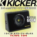 キッカー/KICKER TCWS104 25cmウーファー搭載のウーハーボックス