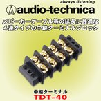 オーディオテクニカ/ audio-technica 4連中継用端子台 TDT-40 スピーカーケーブルなどの中継や延長に