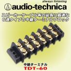 オーディオテクニカ/ audio-technica 6連中継用端子台 TDT-60 スピーカーケーブルなどの中継や延長に