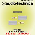 オーディオテクニカ/ audio-technica 12/14ゲージ用ギボシ端子 (オス/メスセット) TL12-300G