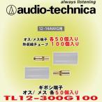 オーディオテクニカ/ audio-technica 12/14ゲージ用ギボシ端子 (オス/メスセット) TL12-300G100