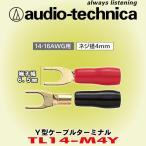 オーディオテクニカ/ audio-technica Y型圧着タイプ 14/16ゲージ用ケーブルターミナル TL14-M4Y