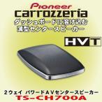 パイオニア カロッツェリア/carrozzeria 5.7cm×3.0cm角型両面駆動HVTユニット+2.2cmトゥイーター搭載 2wayパワードAVセンタースピーカー TS-CH700A