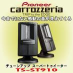 パイオニア カロッツェリア/carrozzeria チューンアップ スーパートゥイーター TS-ST910