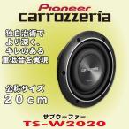 パイオニア カロッツェリア/carrozzeria 20cmサブウーファー TS-W2020 瞬間最大入力 600W