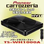 パイオニア カロッツェリア/carrozzeria 本体厚さ わずか4.5cmを実現したパワードサブウーファー TS-WH1000A
