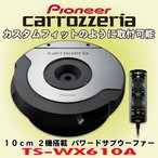 パイオニア カロッツェリア/carrozzeria ラゲッジルームを犠牲にしないパワードサブウーファー TS-WX610A