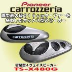 パイオニア カロッツェリア/carrozzeria 密閉型4ウェイスピーカーシステム TS-X480G