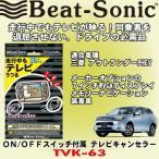 ビートソニック/BeatSonic 三菱自動車 アウトランダーPHEV専用 走行中同乗者を退屈させない ドライブ時の必需品 テレビキャンセラー TVK-63