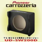 パイオニア カロッツェリア/carrozzeria 20cmサブウーファー TS-W2020専用エンクロージャー UD-SW200D