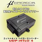 ミューディメンション/μDimension 最大80Wまでの入力に対応したハイローコンバーター UDP-HTLO4