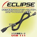 富士通テン イクリプス/ ECLIPSE  USB接続コード USB111