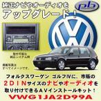 ピービー/pb製 フォルクスワーゲン/Volkswagen ゴルフIV/Golf4用オーディオ/ナビゲーション取付キット VWG1JA2D99A