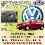 ピービー/pb製 フォルクスワーゲン/Volkswagen ゴルフ プラス/Golf Plus用オーディオ/ナビゲーション取付キット VWG1KA2D09A
