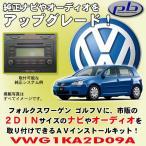 ピービー/pb製 フォルクスワーゲン/Volkswagen ゴルフV/Golf5用オーディオ/ナビゲーション取付キット VWG1KA2D09A