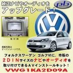 ピービー/pb製 フォルクスワーゲン/Volkswagen ゴルフVI/Golf6用オーディオ/ナビゲーション取付キット VWG1KA2D09A