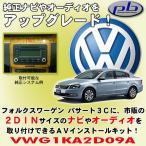 ピービー/pb製 フォルクスワーゲン/Volkswagen パサート/Passat (3C型)用オーディオ/ナビゲーション取付キット VWG1KA2D09A