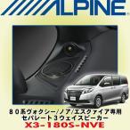 【メーカー欠品中】アルパイン/ALPINE トヨタ 80系ヴォクシー/ノア/エスクァイア専用 セパレート3ウェイスピーカー X3-180S-NVE