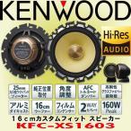 ケンウッド/KENWOOD 16cmカスタムフィット トレードイン セパレートスピーカー KFC-XS1603