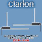 クラリオン/CLARION 地上デジタルTV用フィルムアンテナ ZCP-140