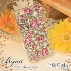 デコケース ファンシーポップ 全機種対応 iPhone6 iPhone6S KYV32 LGV31 SHV32 KYV31 SO-01G SO-02G 402SH 402LG 404KC 受注生産 ネコポス送料無料