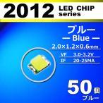 ショッピング2012 【配送料0円】 2012 LED チップ ブルー 50個セット エアコン・メーターなど 打ち替え