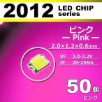 ショッピング2012 【配送料0円】 2012 LED チップ ピンク 50個セット エアコン・メーターなど 打ち替え