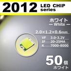 ショッピング2012 【配送料0円】 2012 LED チップ ホワイト 50個セット エアコン・メーターなど 打ち替え