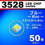 ショッピング円 【配送料0円】 3528 LED チップ ブルー 50個セット エアコン・メーターなど 打ち替え