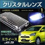 【配送料0円】 ルームランプ用 クリスタル レンズ カバー ミライース MIRA e:s LA350S 360S 系 Mira e:s