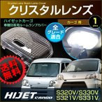 【配送料0円】 ルームランプ用 クリスタル レンズ カバー ハイゼット カーゴ  HIJET CARGO S321V/S331V 系 ハイジェット はいぜっと